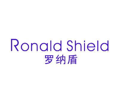 罗纳盾-RONALDSHIELD