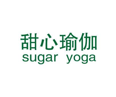 甜心瑜伽-SUGAR YOGA