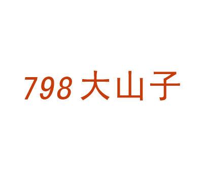 大山子-798