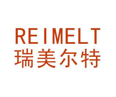 瑞美尔特-REIMELT