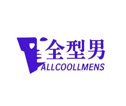 全型男-ALLCOOLLMENS