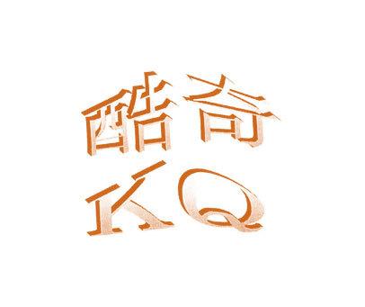 酷奇-KQ