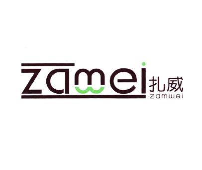扎威-ZAMWEI