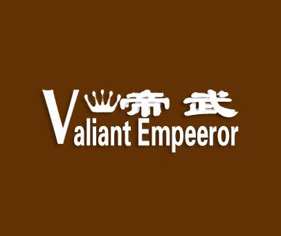 帝武-VALIANTEMPEROR