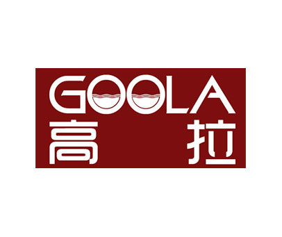 高拉-GOOLA