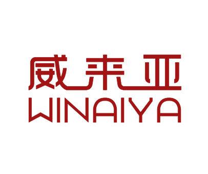 威来亚-WINAIYA