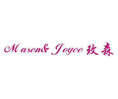 玫森-MASEN JOYCE