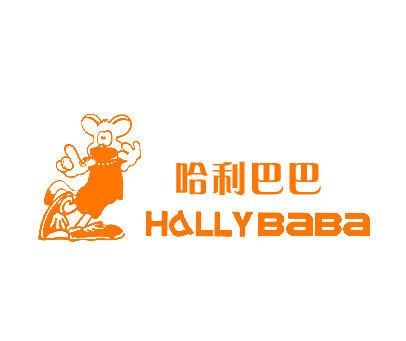 哈利巴巴-HALLYBABA
