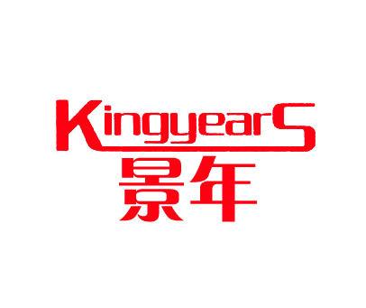 景年-KINGYEARS