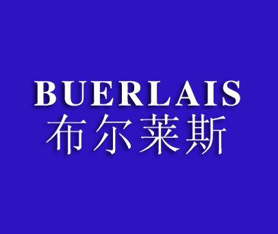布尔莱斯-BUERLAIS