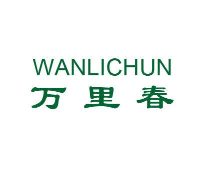万里春-WANLICHUN