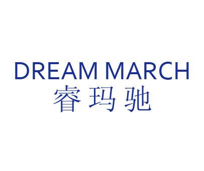 睿玛驰-DREAM MARCH