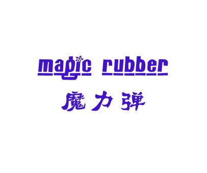魔力弹-MAGICRU BBER