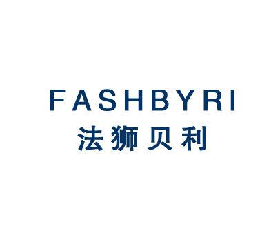 法狮贝利-FASHBYRI