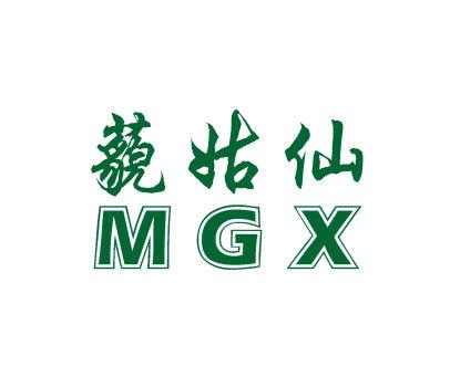 藐姑仙-MGX
