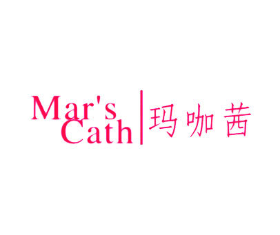 玛咖茜 MAR-SCATH