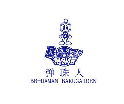 弹珠人-BB DAMAN BAKUGAIDENB