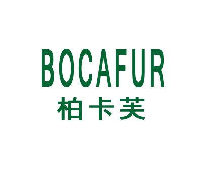 柏卡芙-BOCAFUR