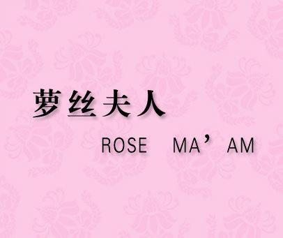萝丝夫人'-AM-ROSEMA