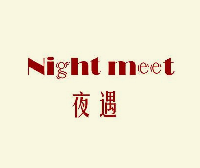夜遇-NIGHTMEET