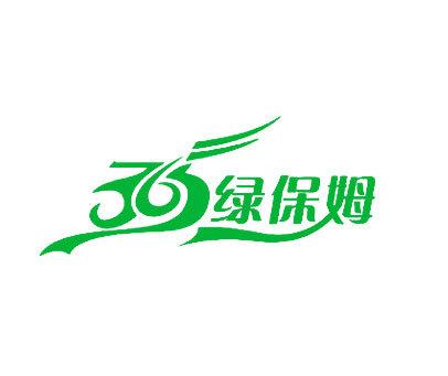 绿保姆-365