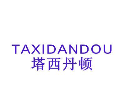 塔西丹顿-TAXIDANDOU