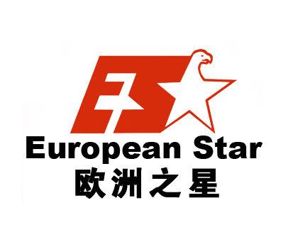 欧洲之星-EUROPEAN STAR