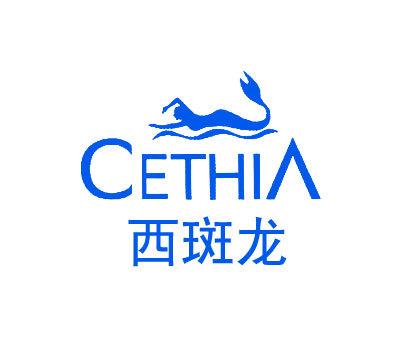 西斑龙-CETHIA