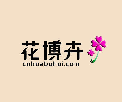 花博卉-CNHUABOHUI.COM