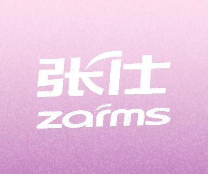 张仕-ZARMS