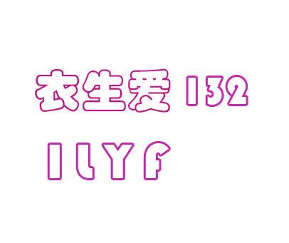衣生爱-ILYF-132