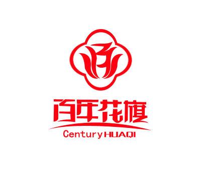百年花旗-CENTURY HUAQI