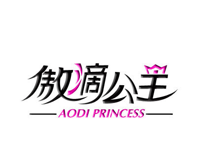 傲滴公主-AODIPRINCESS