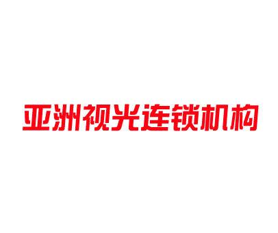 亚洲视光连锁机构