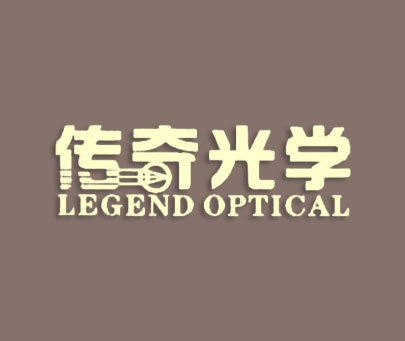 传奇光学-LEGENDOPTICAL