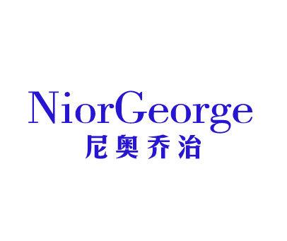 尼奥乔治-NIORGEORGE