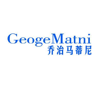 乔治马蒂尼-GEOGEMATNI