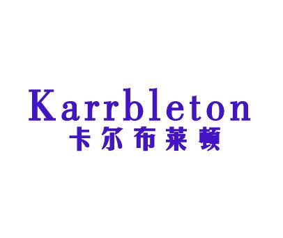 卡尔布莱顿-KARRBLETON