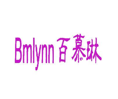 百慕琳-BMLYNN