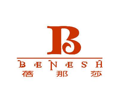 蓓那莎-BENESHB