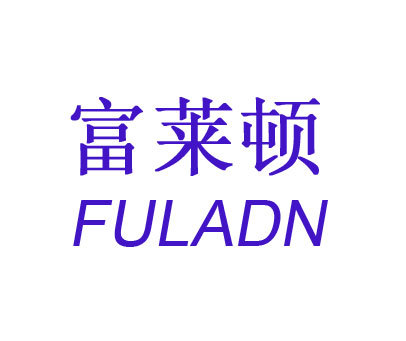 富莱顿-FULADN