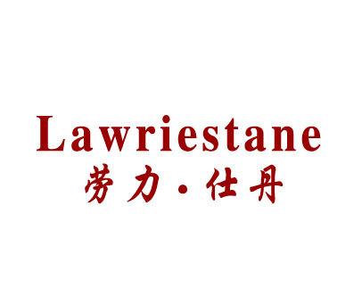 劳力仕丹 LAWRIESTANE