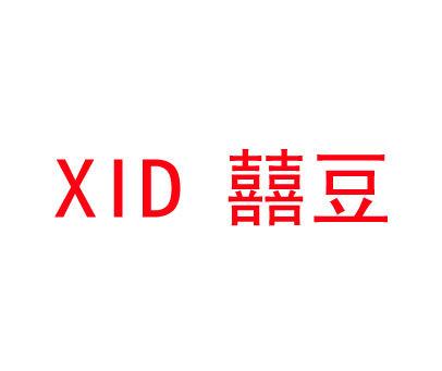 囍豆-XID