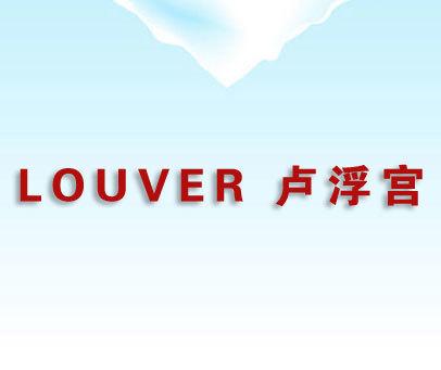 卢浮宫-LOUVRE