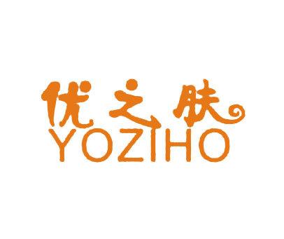 优之肤-YOZIHO