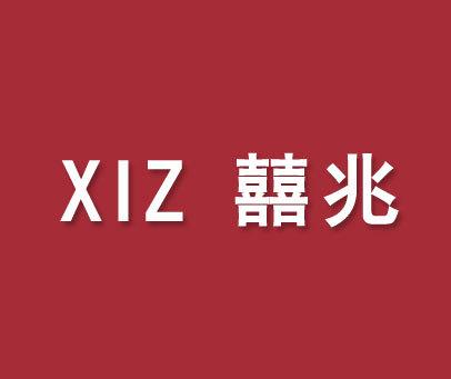 囍兆-XIZ