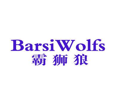 霸狮狼-BARSIWOLFS