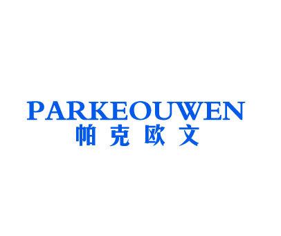 帕克欧文-PARKEOUWEN