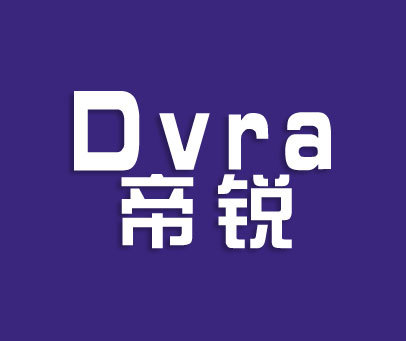 帝锐-DVRA