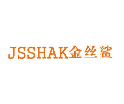 金丝鲨-JSSHAK